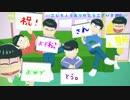 【MMDおそ松さん】 六つ子?でようこそマツノパーク(家)へ