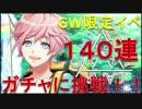 140連ガチャに挑戦【A3!】主人公のアフレコしながらA3!を実況Part4