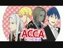 【MAD/ACCA】アッカァくん「アッ……カァ…くん…っカ…」