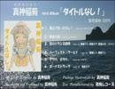 【XFD】タイトルなし!【VOCALOIDオリジナルアルバム】