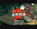 【2周目】ダークソウル2実況/盗賊物語2【初見DLC】#015