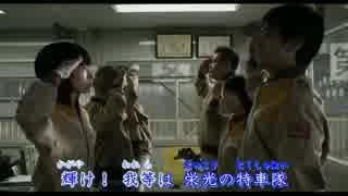 【機動警察パトレイバー】栄光の特車隊【実写】