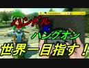 【実況】《マリオカート8DX》ハンドルハン