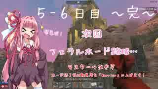 【7DTD】 姉妹たちの7Days to die (α15.2) Part.5