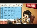 #230ソロトークラジオ【ろりラジ】怪盗キッドボイスで送るニヤつく時間