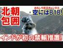 【韓国に爆撃機飛来】 北朝鮮が劇怒り!ついにインドが禁輸を発表!