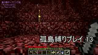 【Minecraft】孤島縛りプレイ_13(ゆっくり実況)