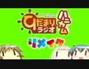 【ラジオ】ひだまりスケッチ ひだまりラジオ×ハニカム リメイク 第5回