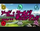 【ラブライブ!】ソード・ワールド!サンシャイン!!SS3-E【S・W2.0】