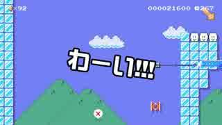 【ガルナ/オワタP】改造マリオをつくろう!【stage:93】