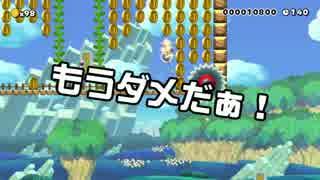 【ガルナ/オワタP】改造マリオをつくろう!【stage:94】