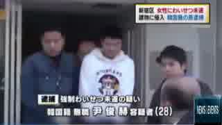 韓国人の凶悪犯罪 ・ 新宿