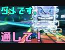 【実況】もうめちゃくちゃだよマリオカート8デラックス_第7話【高画質】