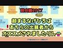 【超会議2017】2時間でまるなげリレーチャレンジ!