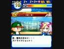 【パワプロアプリ】ルシファーイベント集