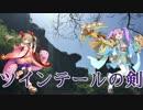 【城プロ:RE】ツインテールの剣【散りゆく椿と弓取の将-絶弐-難】