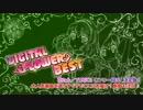 【例大祭】DiGiTAL FLOWER BEST XFD 【東方ボーカルアレンジCD】