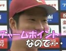 楽天菅原、ヒーローインタビュー中に「チャームポイント」を発表する