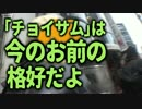 第82位:【神社仏閣】ぼくらは都内でおみくじツアーする:プチ【大吉の旅 前編】