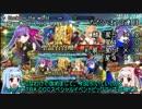【FGO】琴葉姉妹のFate/EXTRA CCCスペシャルイベントピックアップ召喚 thumbnail