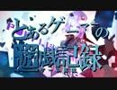 【実況プレイ】ネプテューヌ その14【とあるゲーマーの遊戯記録】