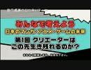 第1回マンガ・アニメ・ゲームの未来 クリエーターこの先、生き残れるか