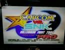 [実況]「CAPCOM VS. SNK PRO(PS)」カプコンとSNKの夢の競演
