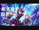 【バンドアレンジ】∀NSWER -Melodic Metalcore Arrange-【short ver.】