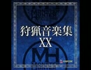 【MHXX】蠢く墟城【高音質】