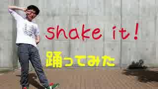 【踊ってみた】shake it!【超会議2017乙!!】