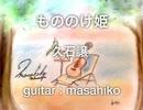 「もののけ姫」久石譲(ギター二重奏)