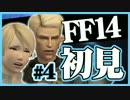 【ギスギスしないFF14】初見の兄(苦労人)妹(自由人)がほのぼの実況#4