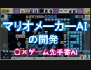 マリオメーカーAI作ってみた by norakyuuri ニコニコ技術部/動画 - ニコニコ動画 (05月06日 01:00 / 11 users)