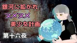 【Stellaris】銀河に拡がれヌメヌメ美少女計画 第十六夜【ゆっくり実況】
