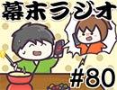 [会員専用]幕末ラジオ 第八十回(ゴリラ鍋会+振り返り)