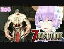 【7 Days To Die】撲殺天使ゆかりの生存戦略 76【結月ゆかり+α】
