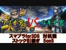 【スマブラfor3DS対抗戦】ワリオ窓vsルキナ窓【ストック引継ぎ】