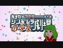 キチガイマスターシンデレラの少女劇場#01【チャー研MAD】