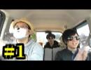 第79位:えんもちぶらり旅#1【山形編】