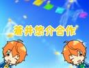 (一応)蒼井悠介合作(2nd円盤はソフマップがお買い得)