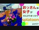 【実況】おっさん系女子がのんびりsplatoon part37【スプラトゥーン】