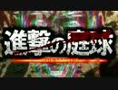 【松岡修造】進撃の庭球 Season2