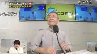 【公式】うんこちゃん『ニコラジ(木)伊沢正名』1/3【2017/05/04】