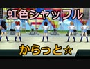 アイドルマスターOFA 虹色シャッフル