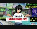 閃乱カグラ PBS  焔紅蓮隊編 第1話 【実況】  #15
