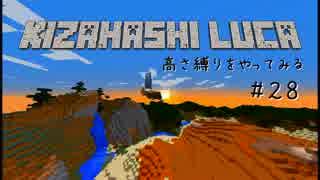【Minecraft】きざはしるかの高さ縛りをやってみる 第28話【ゆっくり実況】