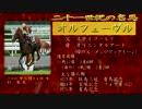 第78位:21世紀の名馬 オルフェーヴル