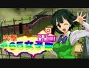 【Sims3】突撃!765女子寮!!