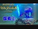 【実況】わんこといっしょ~ゼルダBotW探索編① 西ハテール地方~