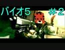 【バイオ5】サバンナハザード #2【二人実況】